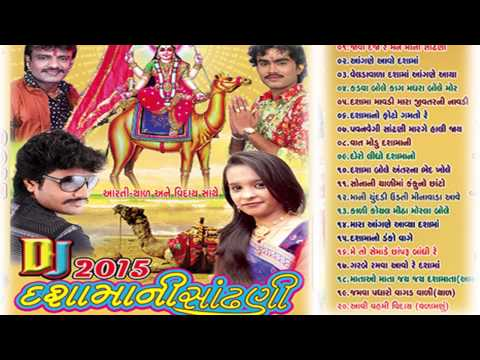 Dashama Sandhani | Gujarati New Dashama Song | Shailesh Barot | Ridhi Thakor