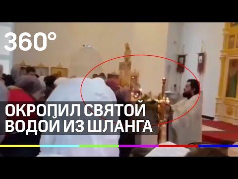 Окропил из шланга: священник полил прихожан святой водой