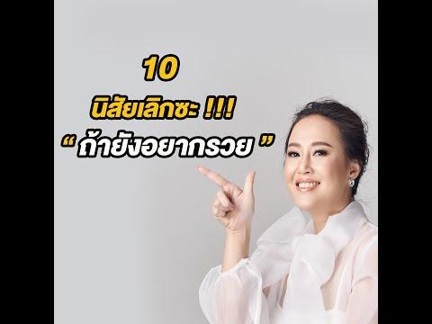 """10 นิสัยเลิกซะ """"ถ้ายังอยากรวย"""" l ครูธัญญ์ ธัญญ์นภัส"""
