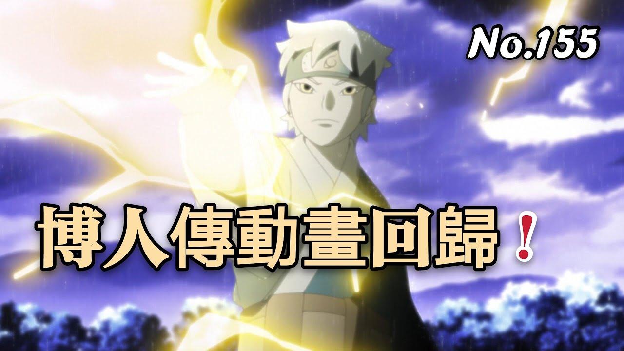 博人傳第155集:快樂源泉復播!巳月放電!