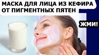 Уход за кожей лица Маска для лица с кефиром от черных точек и пигментных пятен