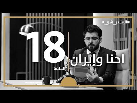 البشير شو اكس - AlbasheershowX / الحلقة الثامنة عشر - احنا و ايران