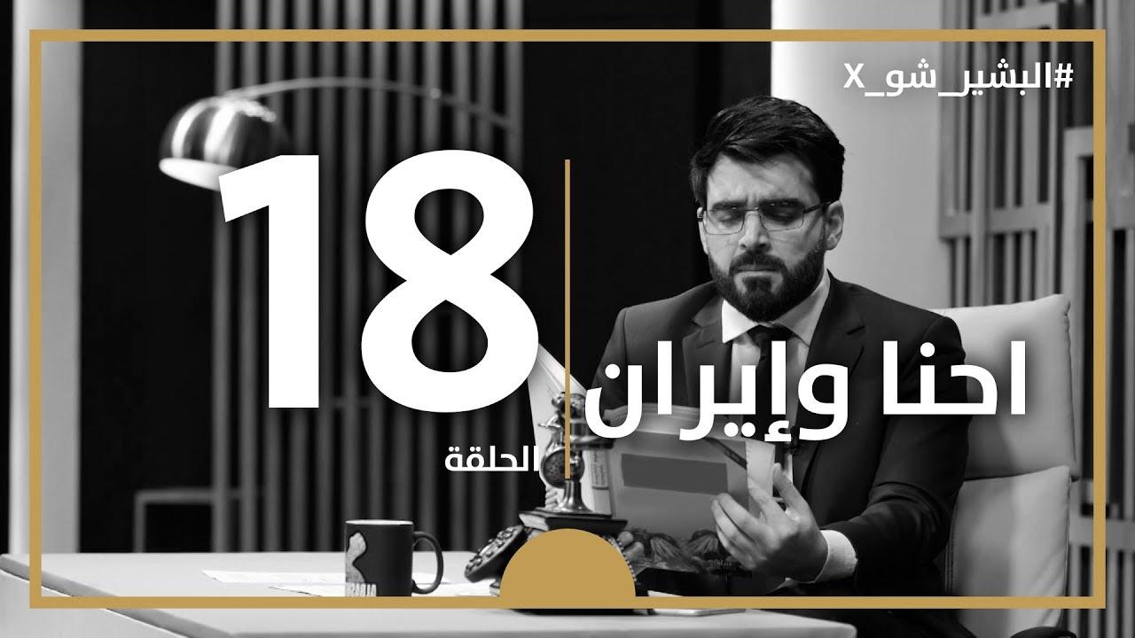 البشير شو اكس | الحلقة الثامنة عشر كاملة | 18 | احنا و ايران