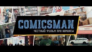 """""""ComicsMan"""" - Трейлер документального фильма о комиксах в России"""