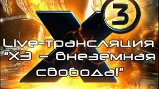 Live-трансляции. X3 — внеземная свобода!(В этом эфире мы смотрели на X3 и новое дополнение Albion Prelude. Автор размышляет: почему эта серия игр - столь мани..., 2011-12-27T09:18:27.000Z)