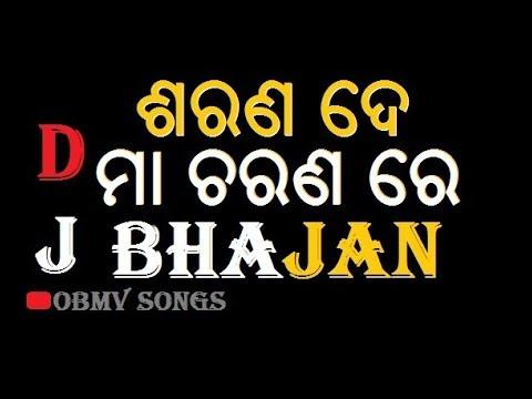 ଶରଣ ଦେ ମା ଚରଣ ରେ    Sarana De Ma Charana    ODIA NEW BHAJAN DJ REMIX SONGS