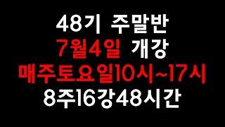[모집]부동산경매수강생모집(48기주말반)