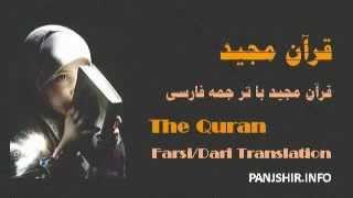 QURAN Farsi Dari Translation  Juz 6 Complete