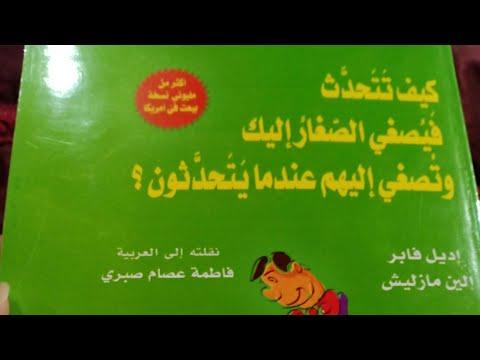 تحميل كتاب علم الأصوات بين القدماء والمحدثين pdf