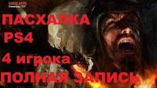 CoD BO3 ЗОМБИ Сталинград пасхалка 4 игрока(запись прямого эфира)