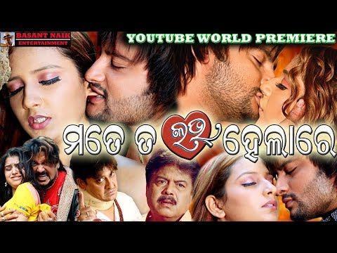 Mate Ta Love Helare II Popular Odia Movie Full HD ii Exclussive II Must Watch