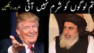 Allama Khadim Hussain Rizvi 2016 - Bayan about Donald Trump - Islamic School