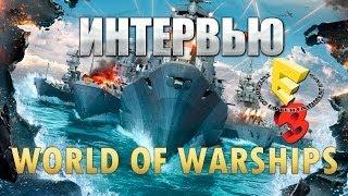 World of Warships интервью с выставки Е3 2014