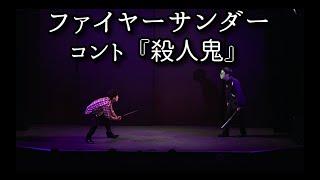 ファイヤーサンダー ネタパレ コント「殺人鬼」
