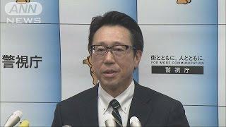 スーパーから異例の転職 警視庁捜査1課の新課長(15/02/15)