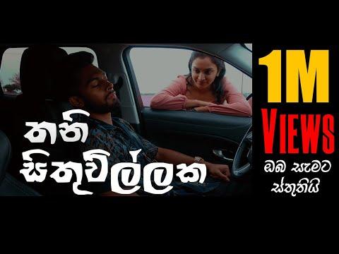 Thani Sithuwillaka / තනි සිතුවිල්ලක   AKIIEY x USHEY Sinhala Rap Twol Productions Milano