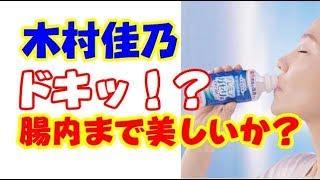チャンネル登録をお願いします。 ↓ ↓ ↓ https://goo.gl/48ESsr ・・・・・・・・・・・・ (動画説明) アサヒ飲料は、女優の木村佳乃さん...