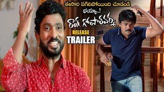 Wrong Gopal Varma Movie Release Trailer || Shakalaka Shankar || Kathi Mahesh || RGV || NSE