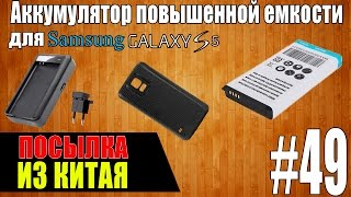 Посылка из Китая #49 | Аккумулятор повышенной емкости для Samsung Galaxy s5 7800mAh