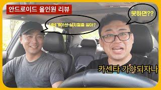 [알리뷰유] 안드로이드올인원 네비게이션 리뷰 |Andr…