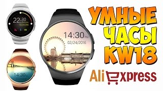уМНЫЕ ЧАСЫ KW18 с сим картой - Smart Watch Kingwear KW18 - Aliexpress