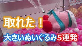 すぐ取れた!UFOキャッチャーの大きいぬいぐるみ5連発!!