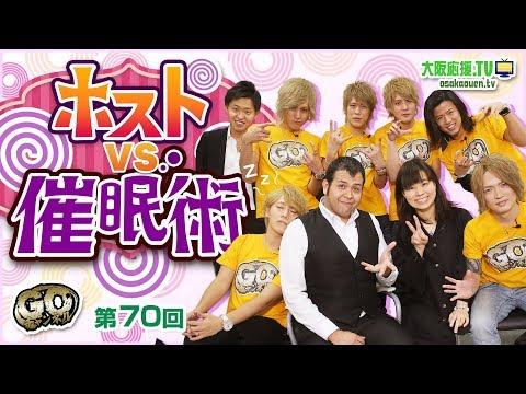 G.O.チャンネル【第70回】 ホストvs催眠術 |大阪応援.TV