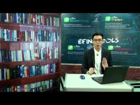 """บล.ธนชาต : """"การใช้งานฟังก์ชัน Auto Trade บนโปรแกรม eFin Trade Plus"""""""