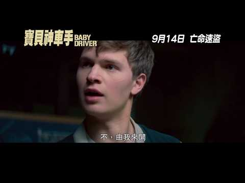 寶貝神車手 (Baby Driver)電影預告