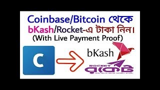 how to coinbase exchange btc to bkash in bangladesh 2018