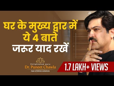 Vastu for main door | door vaastu | Dr. Puneet chawla | Vastu video