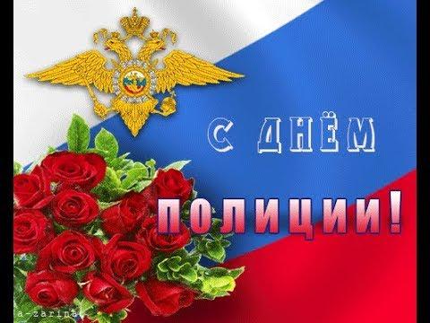 С ДНЕМ СОТРУДНИКА ОРГАНОВ ВНУТРЕННИХ ДЕЛ РОССИЙСКОЙ ФЕДЕРАЦИИ! С ДНЕМ ПОЛИЦИИ! С ДНЕМ МИЛИЦИИ !