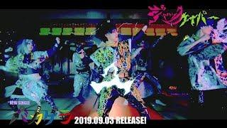ジャックケイパー 8th Single『バカゲラ』【SPOT】