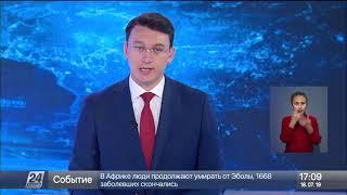 18 Шілде 2019 жыл - 17.00 жаңалықтар топтамасы