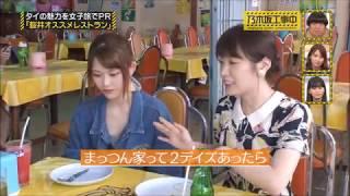 乃木坂工事中 松村沙友里 桜井玲香 高山一実 乃木坂46.