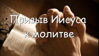 Призыв Иисуса к молитве
