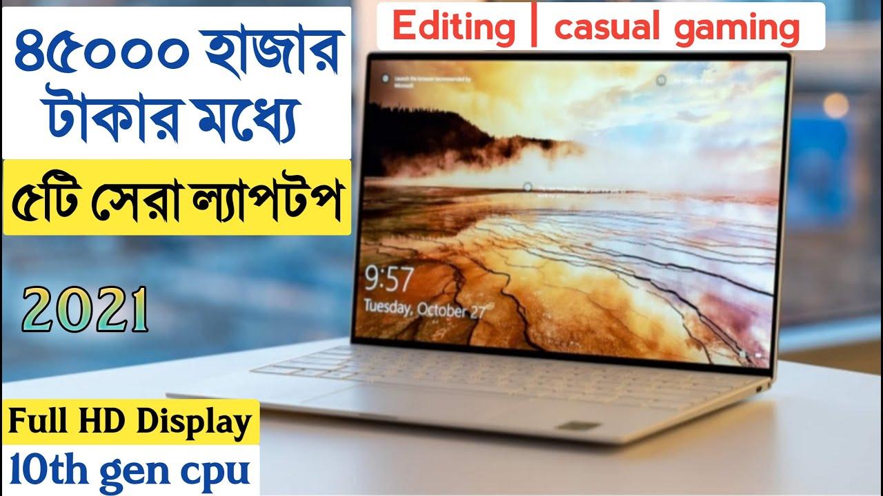 Top 5 Best laptops under 45000 taka in Bangladesh 2021   Laptop price in bangladesh 2021