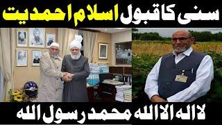 نہایت ایمان افروز واقعہ : سنی عرب کا قبول اسلام احمدیت (Convert to Ahmadiyya)