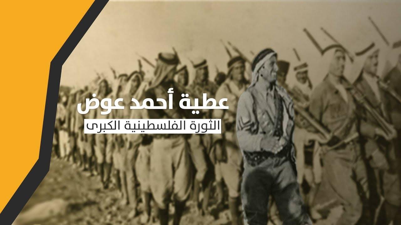 الشيخ عطية أحمد عوض..قائد هجوم جنين ومعركة اليامون في الثورة الفلسطينية الكبرى