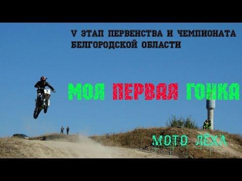 Мотокросс|Бирюч|Моё первое участие в соревнованиях по мотокроссу| Yamaha YZ250F