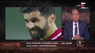 كل يوم - تعليق تاريخي من عمرو أديب على فوز الأهلي بالدوري .. ويعلن موقف عبد الله السعيد مع الزمالك