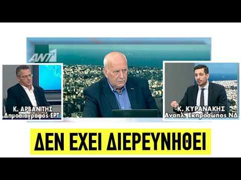 Κυρανάκης για 10 Σκάνδαλα ΣΥΡΙΖΑ που έμειναν στο συρτάρι
