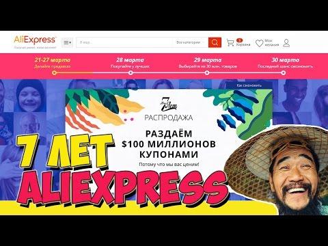 РАСПРОДАЖА - ALIEXPRESS 7 ЛЕТ
