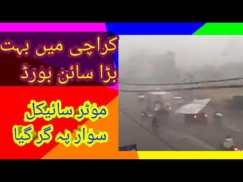 Huge sign board has dropped on motor cycle| Karachi | Sad news | World View by Humayun Yaqub