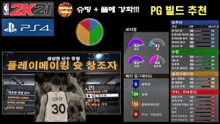 [NBA2K21][PS4] PG 추천 빌드! 스테판 커…