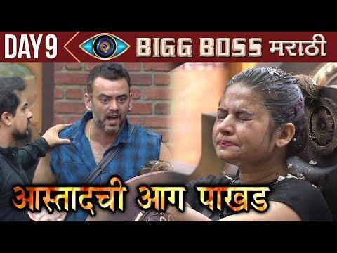 Bigg Boss Marathi Highlights Day 9 | Astad...