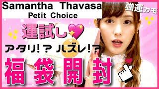 【福袋開封】サマンサタバサ プチチョイスの福袋開封する♡過去一大当たり♡【Samantha Thavasa Petit Choice】