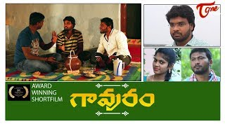 Gaavuram | Telugu Short Film 2017 ( Award Winning Shortfilm )| By Veeraswamy Karre