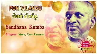 Sandhana Kumba Song | Pon Vilangu Movie | Rahman | Sivaranjani | Ranjith | Ramya Krishnan |Ilayaraja