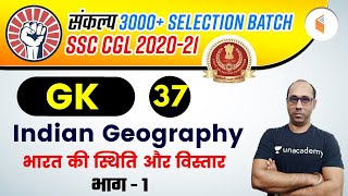 5 PM - SSC CGL 2021   GK By Rohit Kumar   Indian Geography - India's Position and Expansion